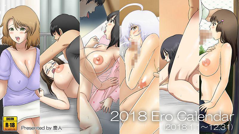 【慶人(けいと) 同人】2018エロカレンダー