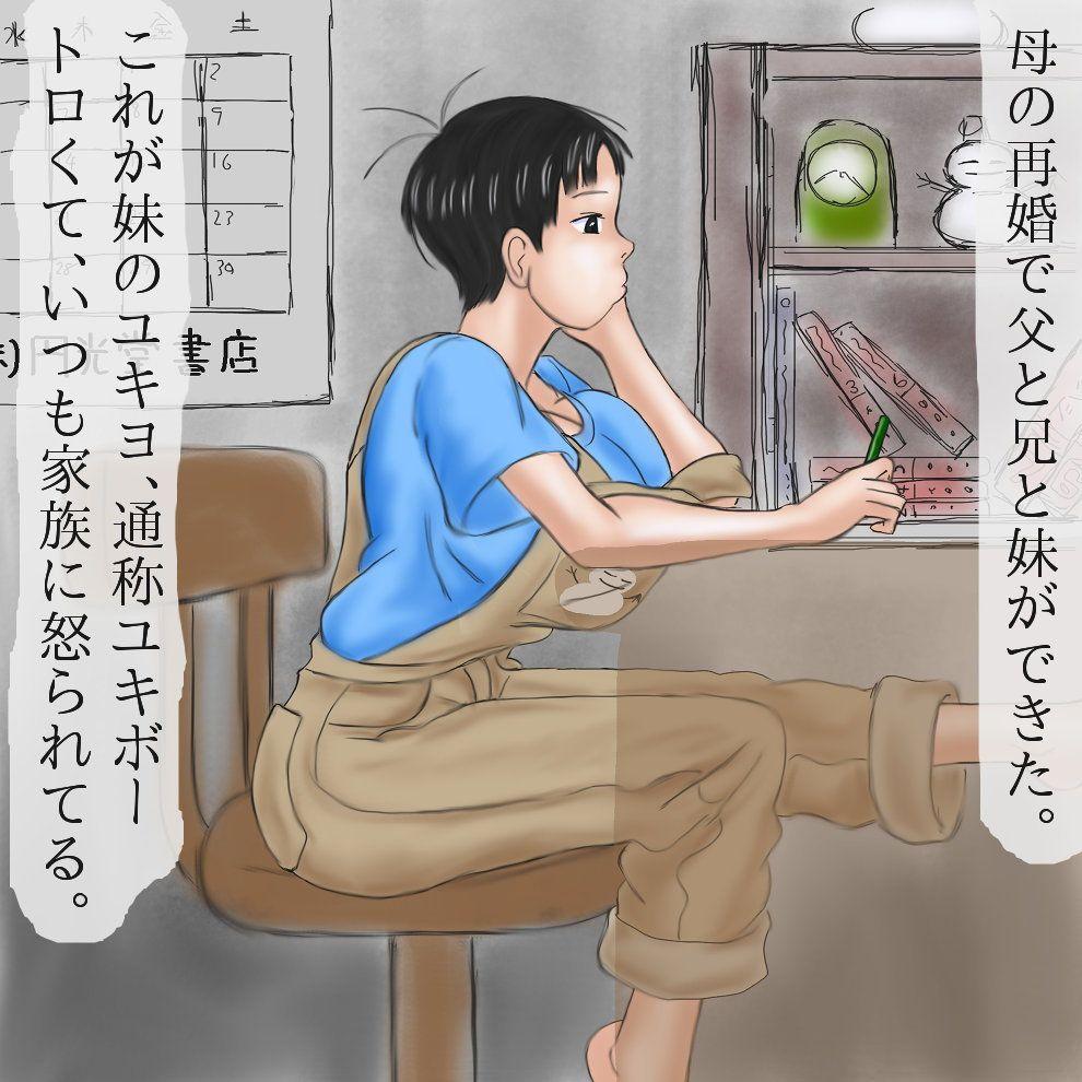 【四然堂 同人】義理姉の兄妹相姦観察記