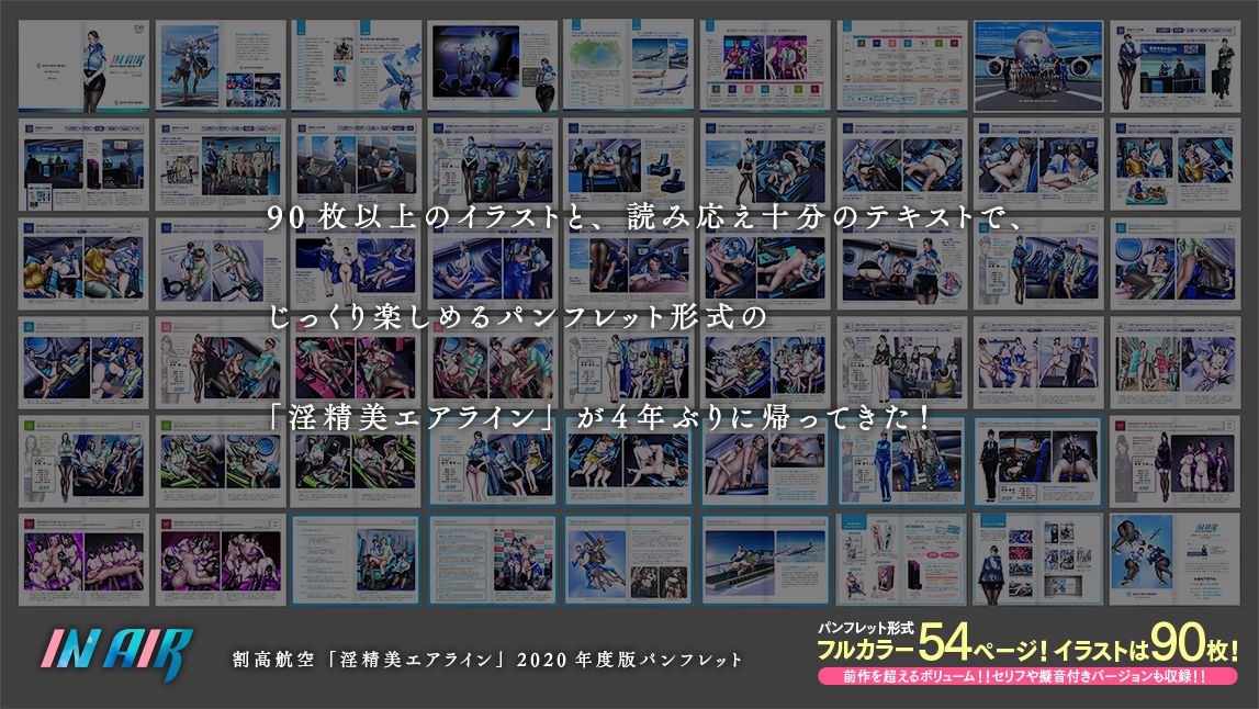 【H&ストック 同人】新・割高航空淫精美エアライン2020
