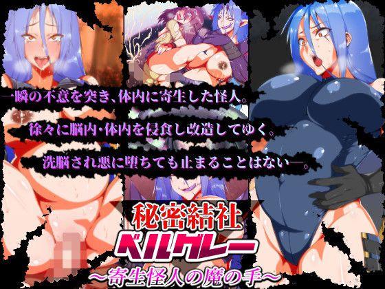 秘密結社ベルグレー〜寄生怪人の魔の手〜表紙