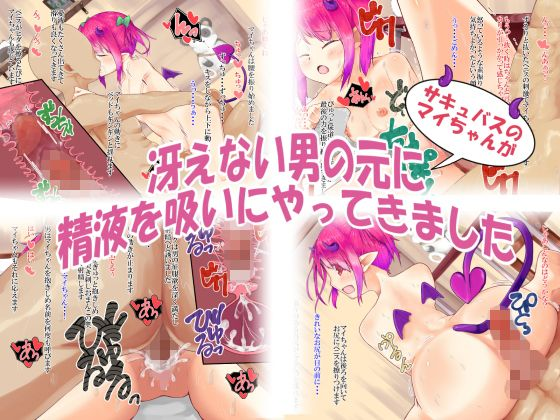 【ぷりぽょぷりん 同人】サキュバスマイちゃんの精液お搾り大作戦