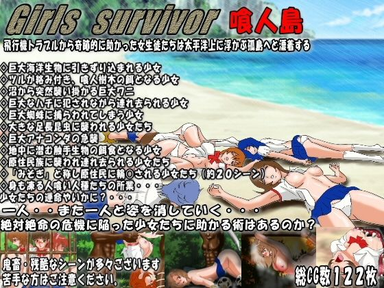 Girls survivor 喰人島