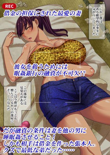 【割り箸効果 同人】眠姦銀行~奥様を眠らせて一晩預けるだけの簡単なお仕事です~