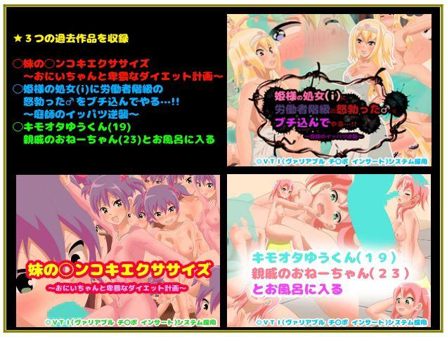 【コケコッコ 同人】妹とH!姉にH!姫をH!Hづくしのオナ○ー専用大ボリュームドスケベCG集!!