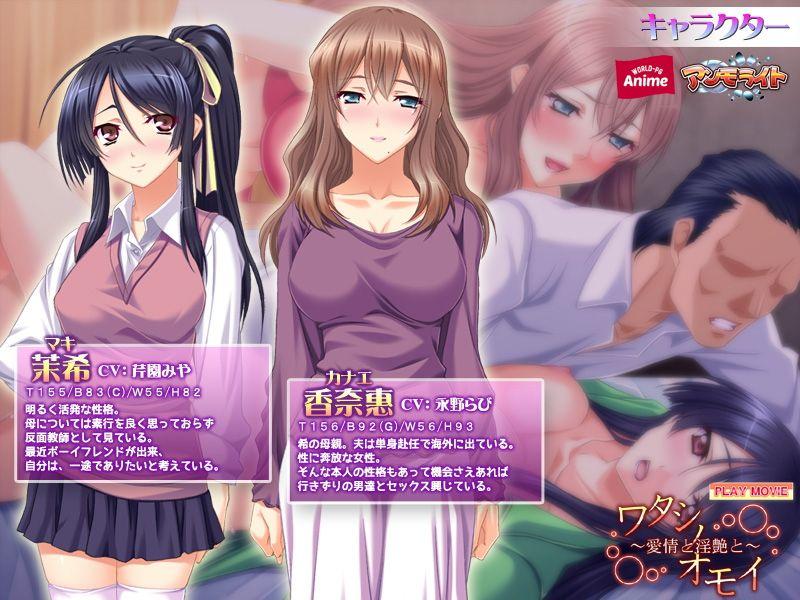 【WorldPG Anime 同人】ワタシノオモイ~愛情と淫艶と~PLAYMOVIE