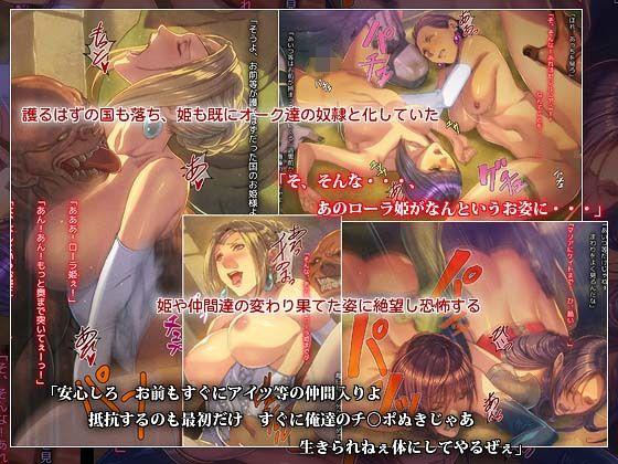 【FOOL´s ART GALLERY 同人】捕らわれの女騎士