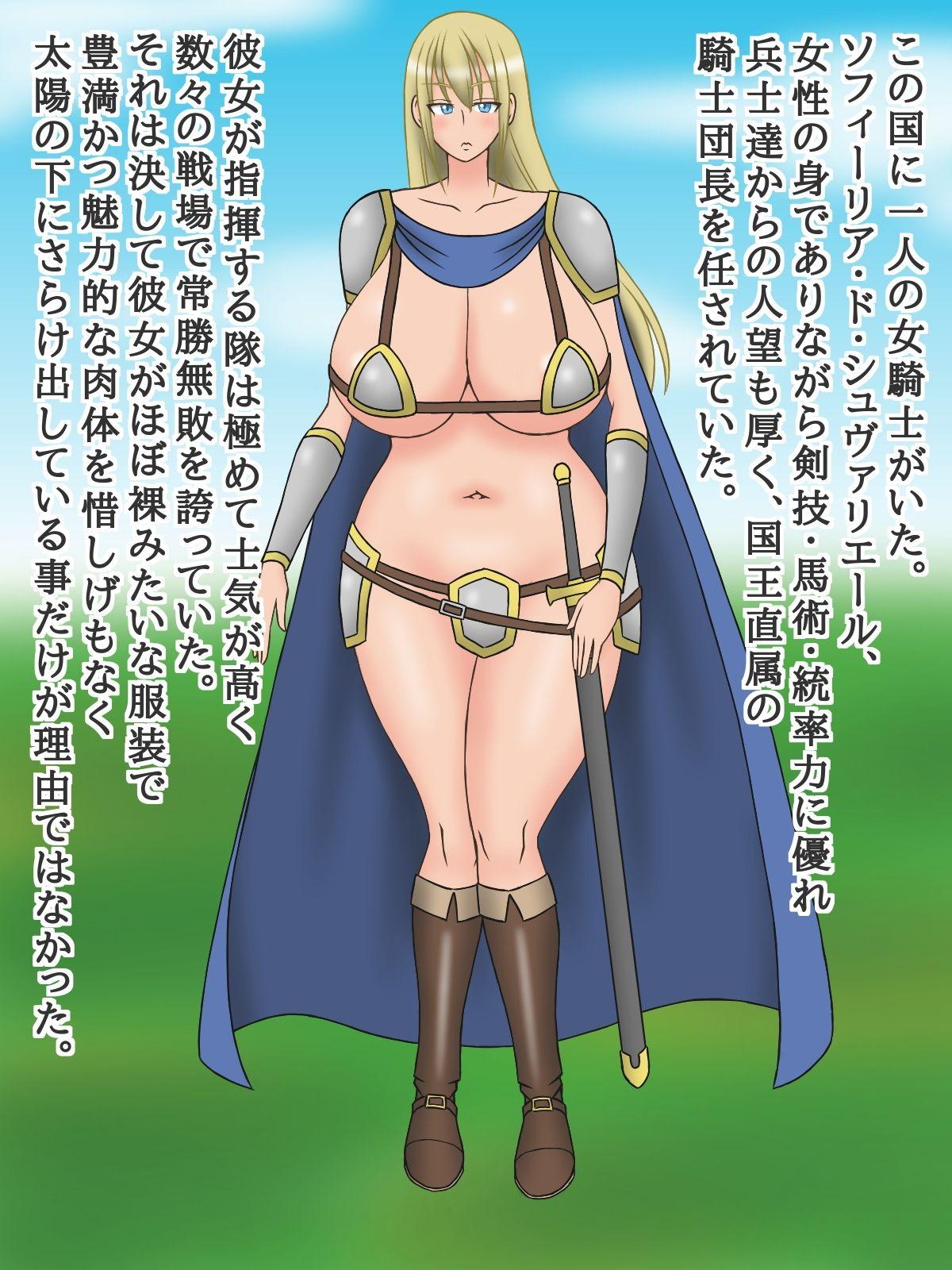 【sato 同人】爆乳女騎士とショタ王子