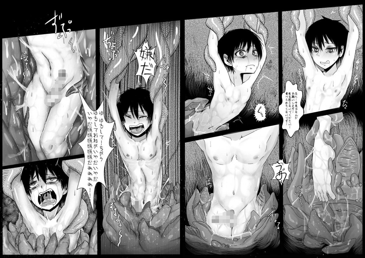 【少年 女性向け】少年ショタの女性向け触手包茎機械姦凌辱アクメ潮吹きレイプ拷問拘束の同人エロ漫画!
