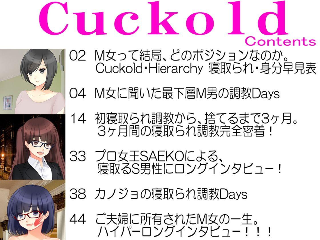 【M小説同盟 同人】寝取られマゾ専門誌Cuckold2月号