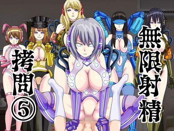 無限射精拷問 5