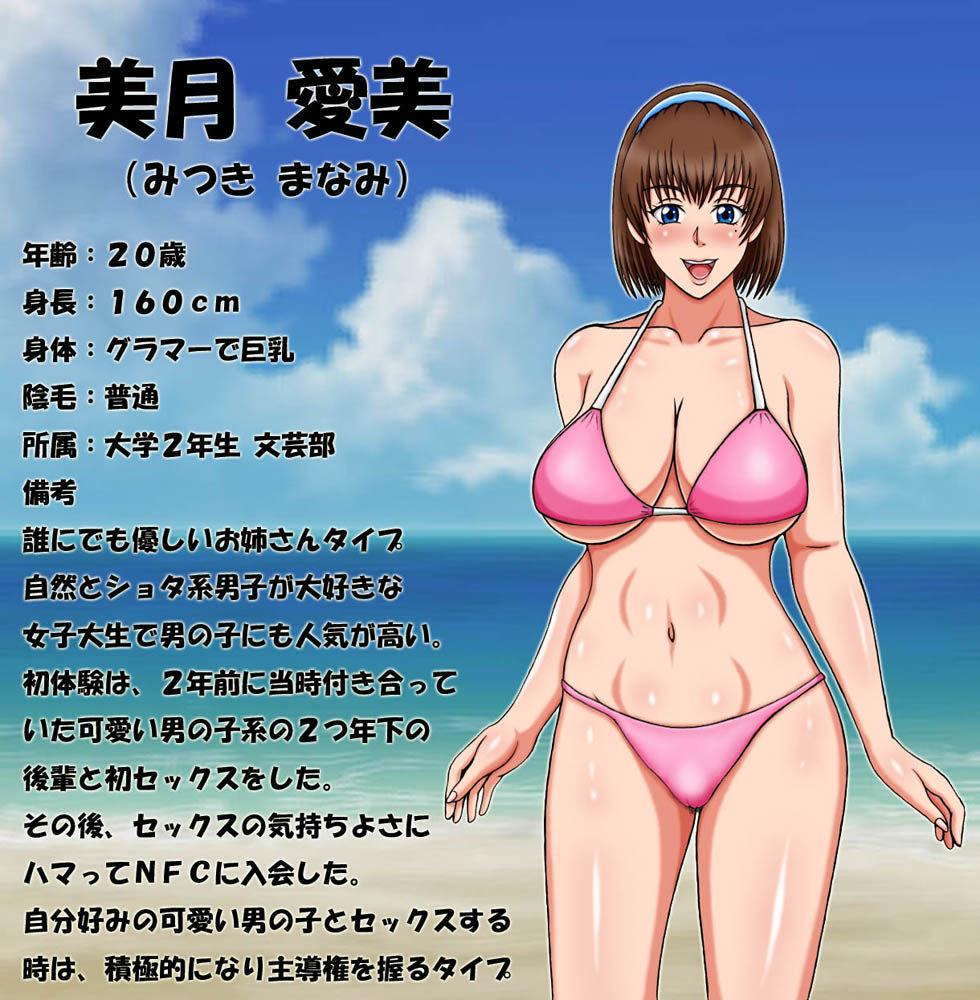 【AΩ-COMPANY 同人】僕とお姉さん達との夏休みの思い出。