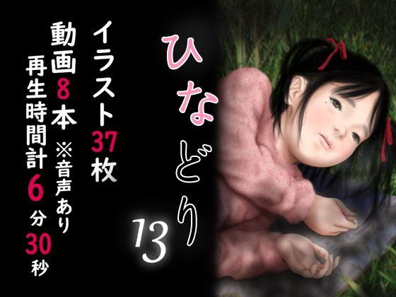 痴態画集-ひなどり-13 動画8本(計6分30秒)付き
