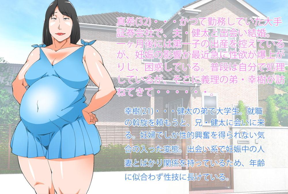 【morrow 同人】妊娠中の義姉と不倫S〇Xにハマるお話