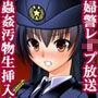 脅迫レイプ 婦人警官真輝 ~婦人警官が脅迫され、公開レイプ・強制拡張・汚物挿入・蟲姦される変態作品~