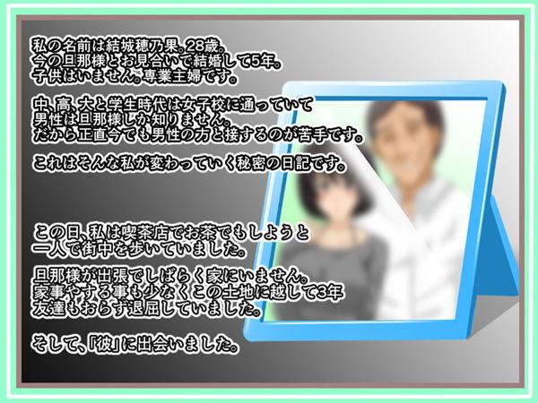 【スタジオケイトク 同人】【人妻NTR】清純妻の寝取られ浮気日記