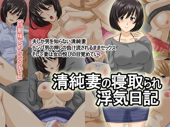 【人妻NTR】清純妻の寝取られ浮気日記