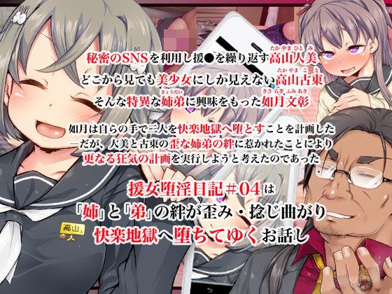 【NG010 同人】援女堕淫日記/#04高山姉弟快堕篇