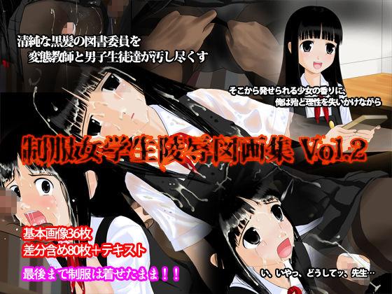 【neko-company 同人】制服女学生凌辱図画集Vol.1~4+やりたいっ生徒会長