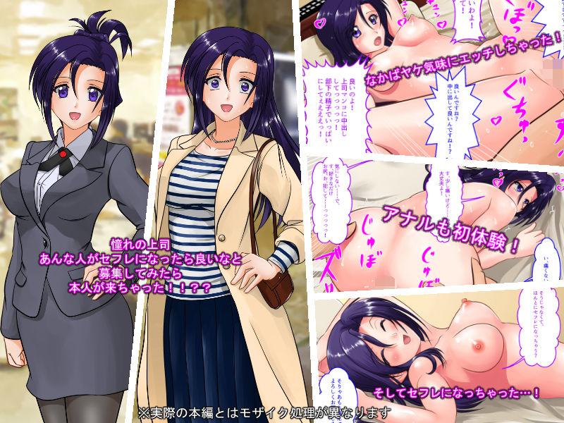 【村夫子 同人】セフレと・・・2憧れの上司がセックスフレンド