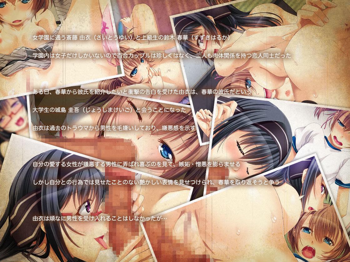 【ユリ 百合】カップル妹女子大生JKの、ユリの百合寝取り・寝取られ学園もの3P恋愛4Pの同人エロ漫画!!