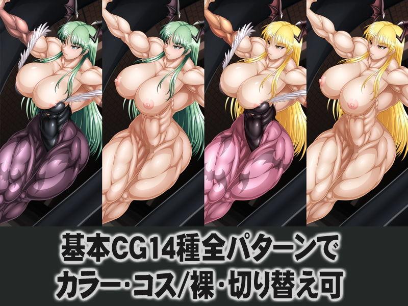 【モリガン 同人】筋肉女王の怪力遊戯