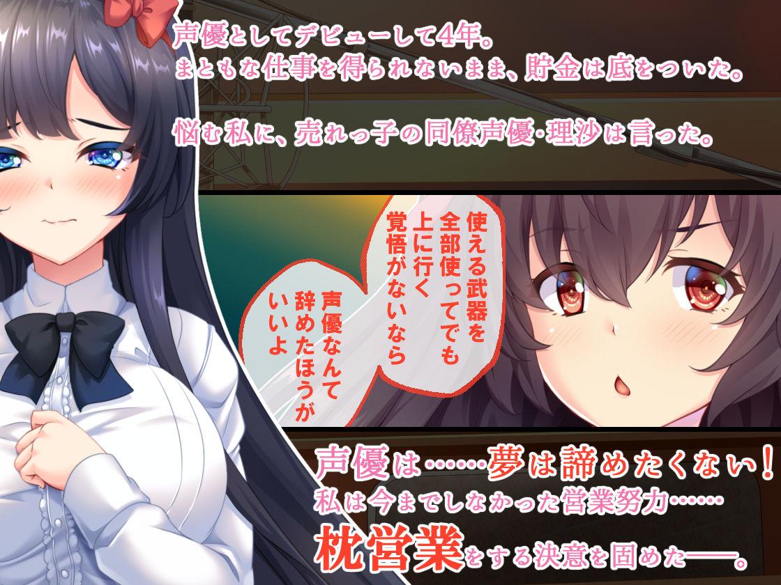 【おばんざい☆スタジオ 同人】美少女ゲーム声優は枕営業の夢をみるか