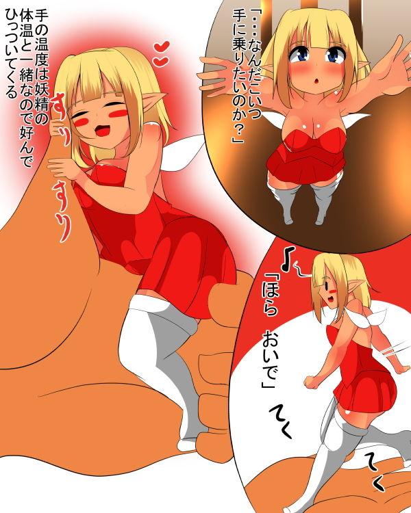 【びっくる 同人】妖精いじり