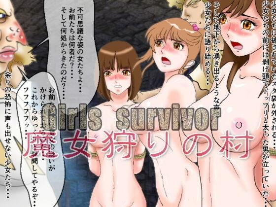 【ナギ 同人】Girlssurvivor魔女狩りの村