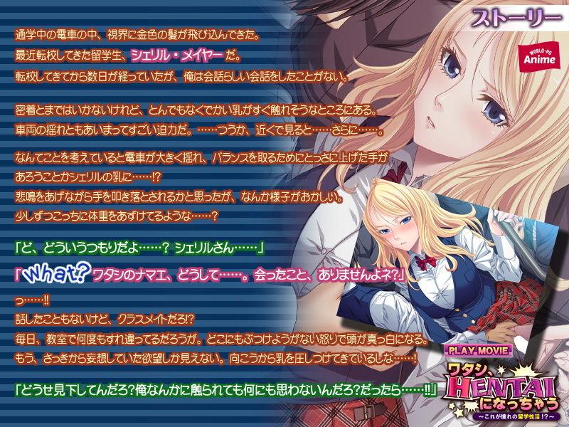 【WorldPG Anime 同人】ワタシ、HENTAIになっちゃう~これが憧れの留学性活!?~PLAYMOVIE