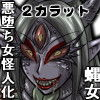 セーラーダイヤ&ハート 魔堕蟲化計画 弐 -舞方署長編-