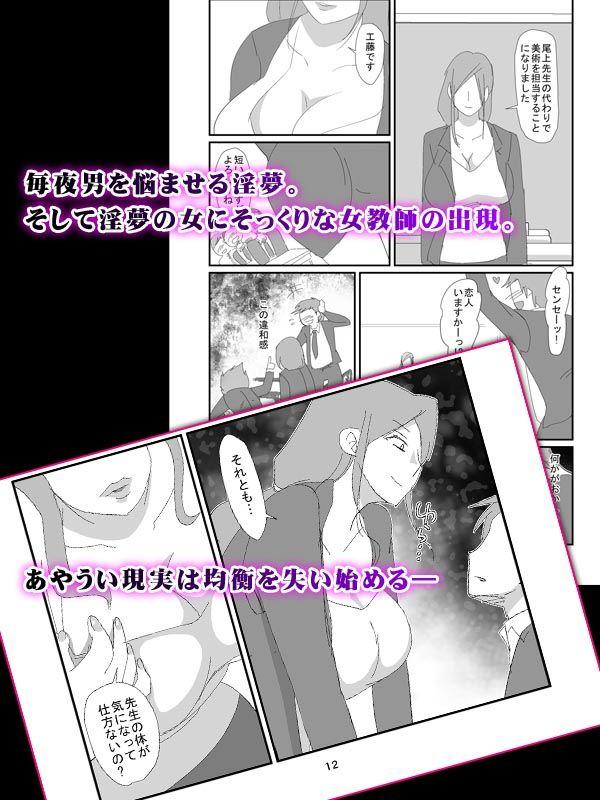 【ダークサイド 同人】吸精女教師~淫夢に巣くう女~