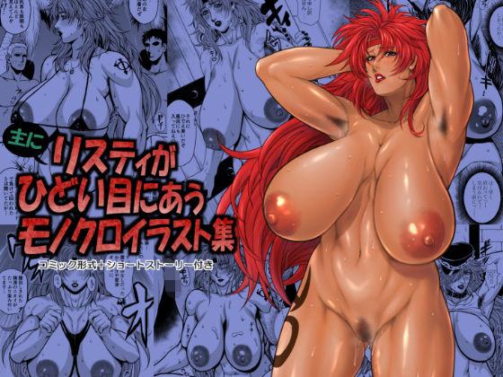[Picture] (同人CG集) [RED SONJA (銀河アズマ)] (主に)リスティがひどい目にあうモノクロイラスト集 (クイーンズブレイド)