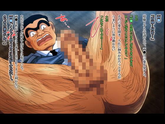 【こち亀 同人】【PDF・jpg版】巡査長陵辱~やめろ!わしはホモじゃない!!~