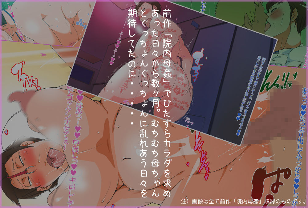 【morrow 同人】院内母姦2