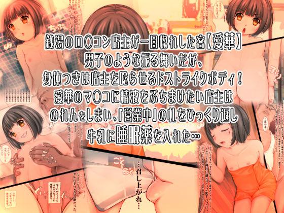 【禁断童話 同人】睡眠銭湯(昭和44年)