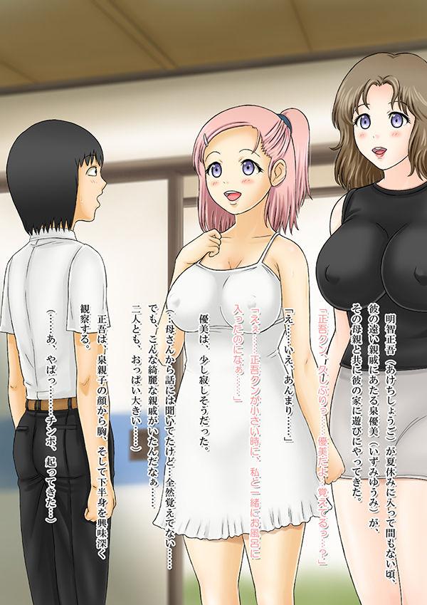 【慶人(けいと) 同人】夏休みに遊びに来た親戚のお姉ちゃんが、とてもエロかった。