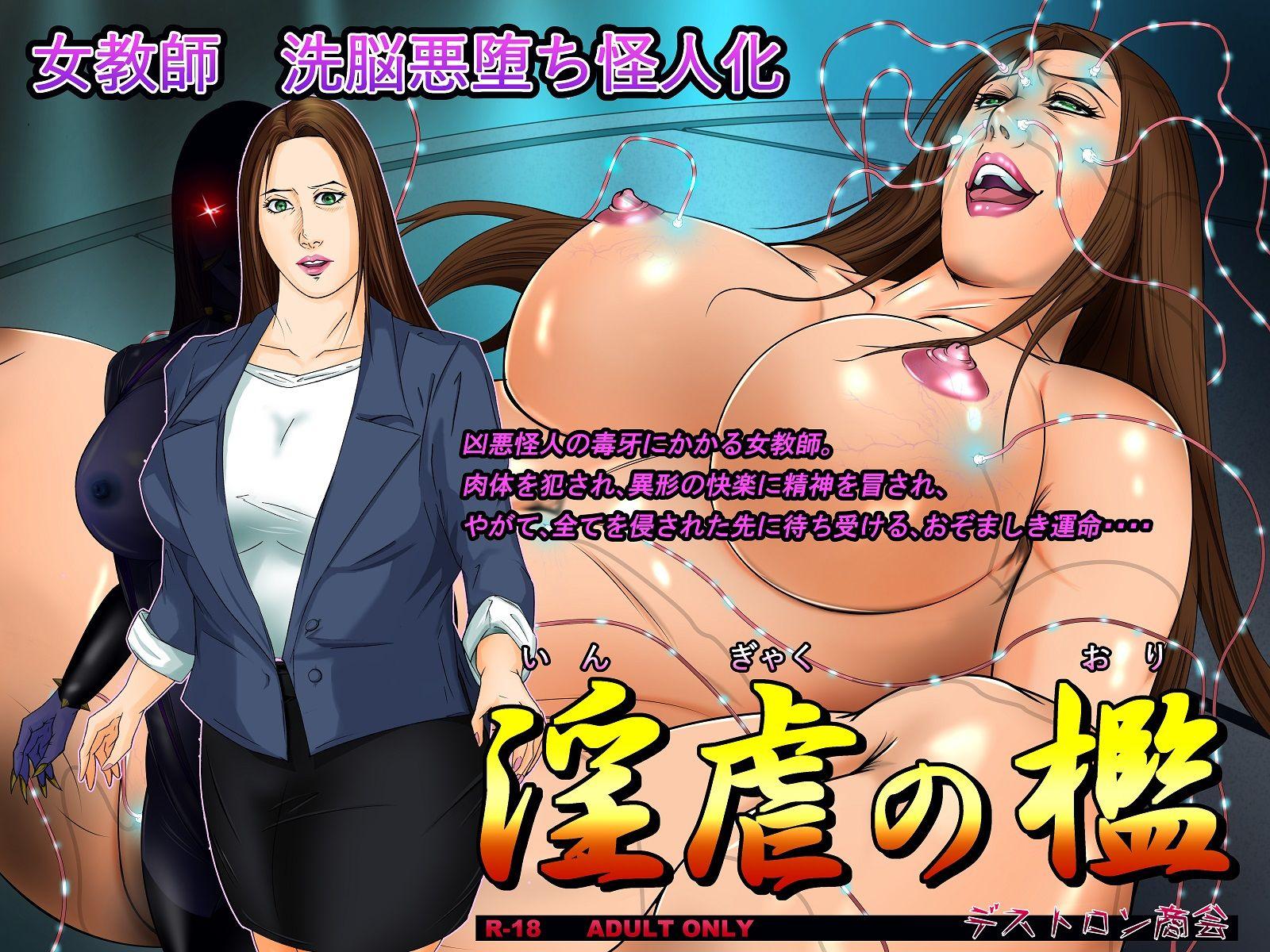 【デストロン商会 同人】淫虐の檻~女教師洗脳悪堕ち怪人化~