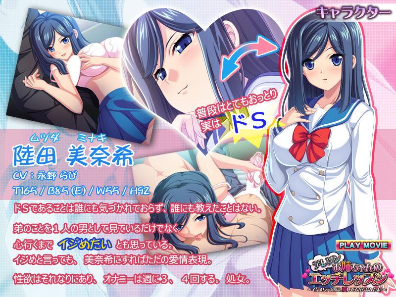 【WorldPG Anime 同人】デレツンお姉ちゃんのエッチレッスン~イジメちゃうのは、愛してるからなんだよ?~PLAYMOVIE