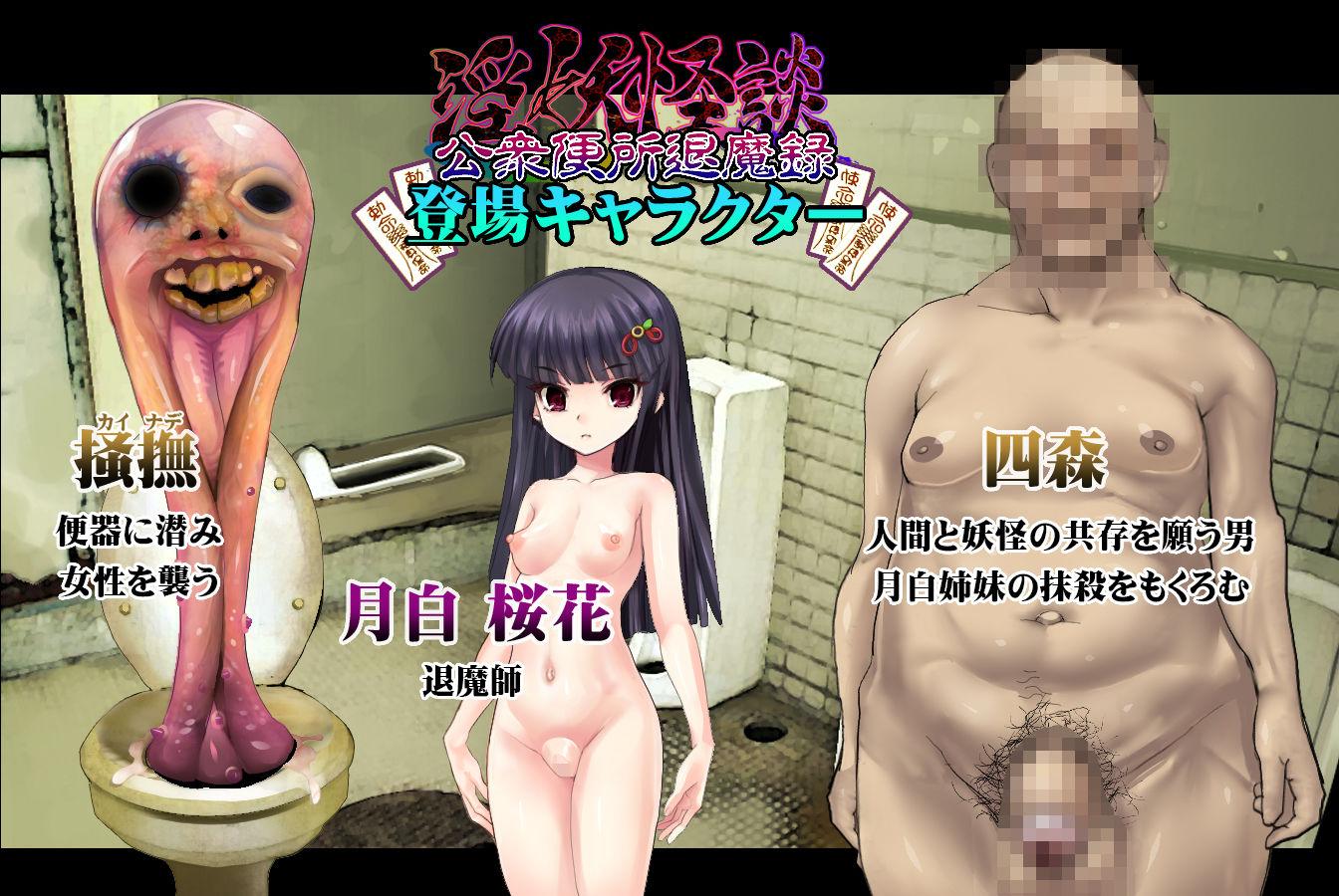 【新世界漫画研究会 同人】淫妖怪談公衆便所退魔録