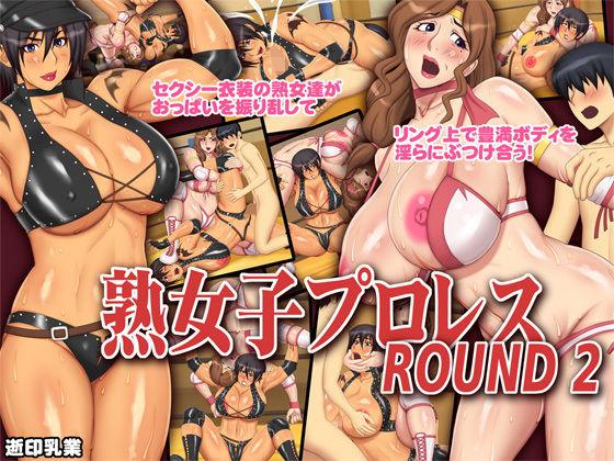 熟女子プロレスリング ROUND 2表紙
