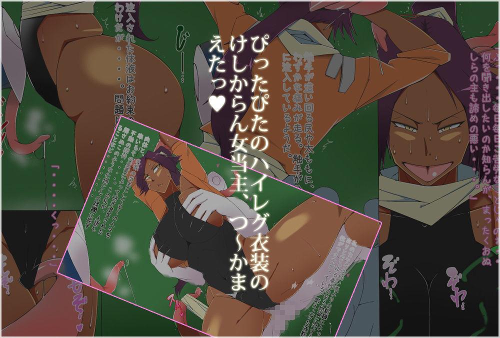 【BLEACH 同人】褐色女当主の完墜ち記念日