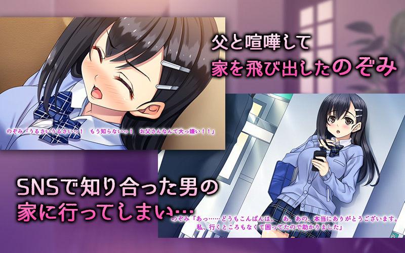 【survive 同人】家出娘が堕ちるまで(モーションコミック版)