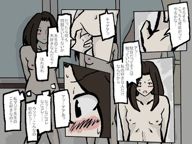 【少女愛玩倶楽部 同人】催眠洗脳ハーレム