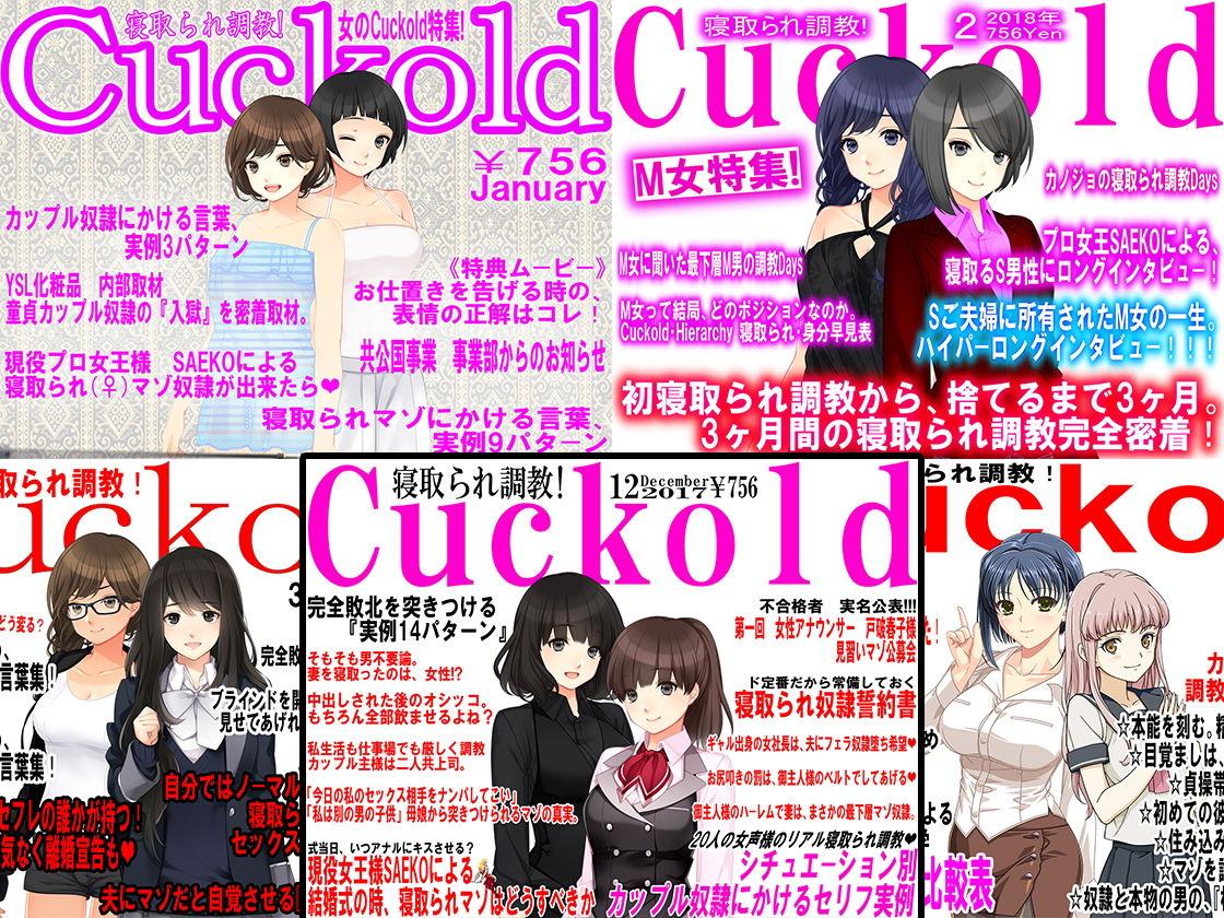 【M小説同盟 同人】月刊Cuckold2018年上半期バックナンバー
