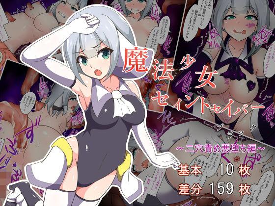 魔法少女セイントセイバーブラック ~二穴責め悪堕ち編~
