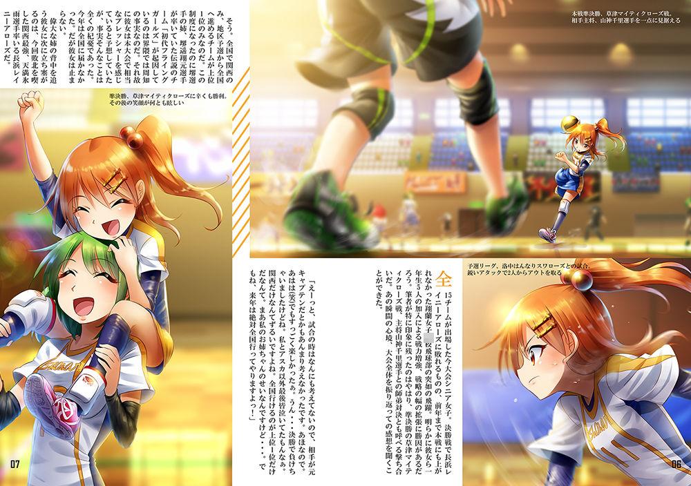 【飛鳥 同人】ドッジボールプレーヤーズアートブックマガジンフライングガールズVol.001
