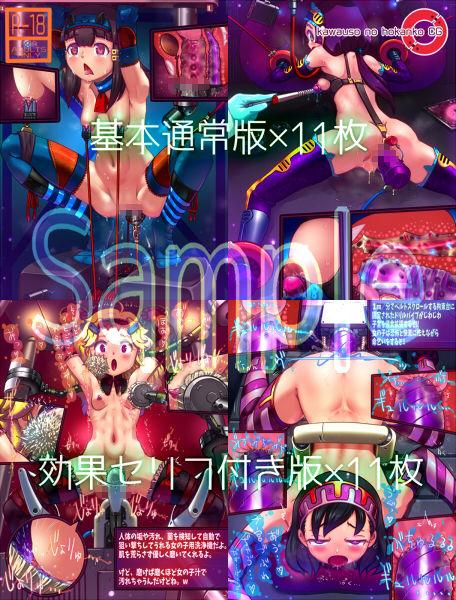 【アイマス 同人】KawausonohokankoCGArchives#01
