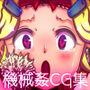 Kawauso no hokanko CG Archives #01