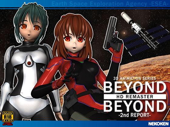 BEYOND & BEYOND-2nd REPORT- HDリマスター