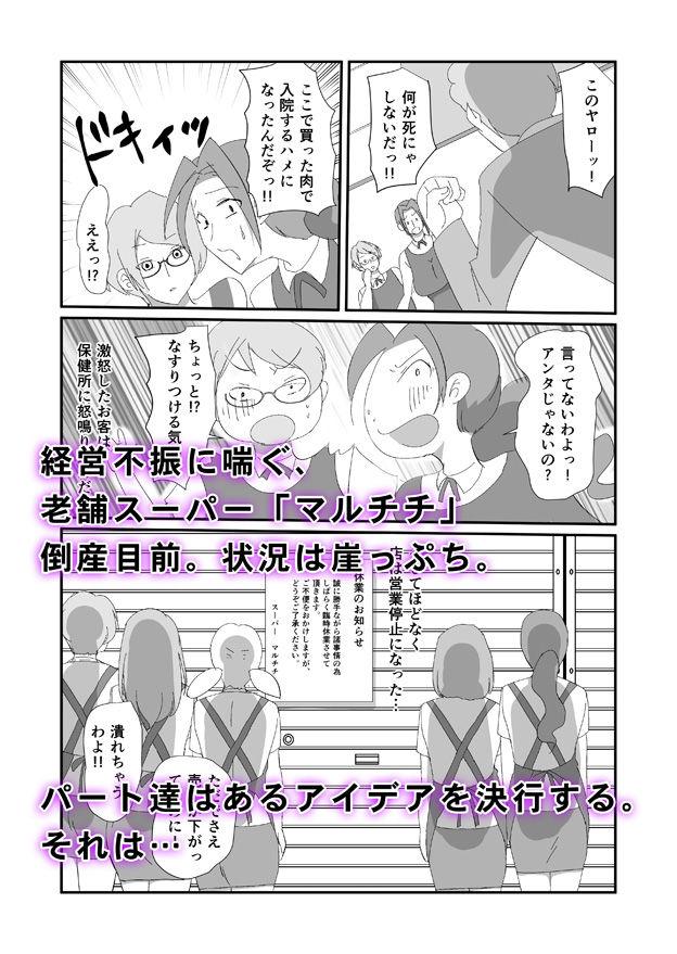 【下世話な話 同人】全裸スーパー本日開店!!